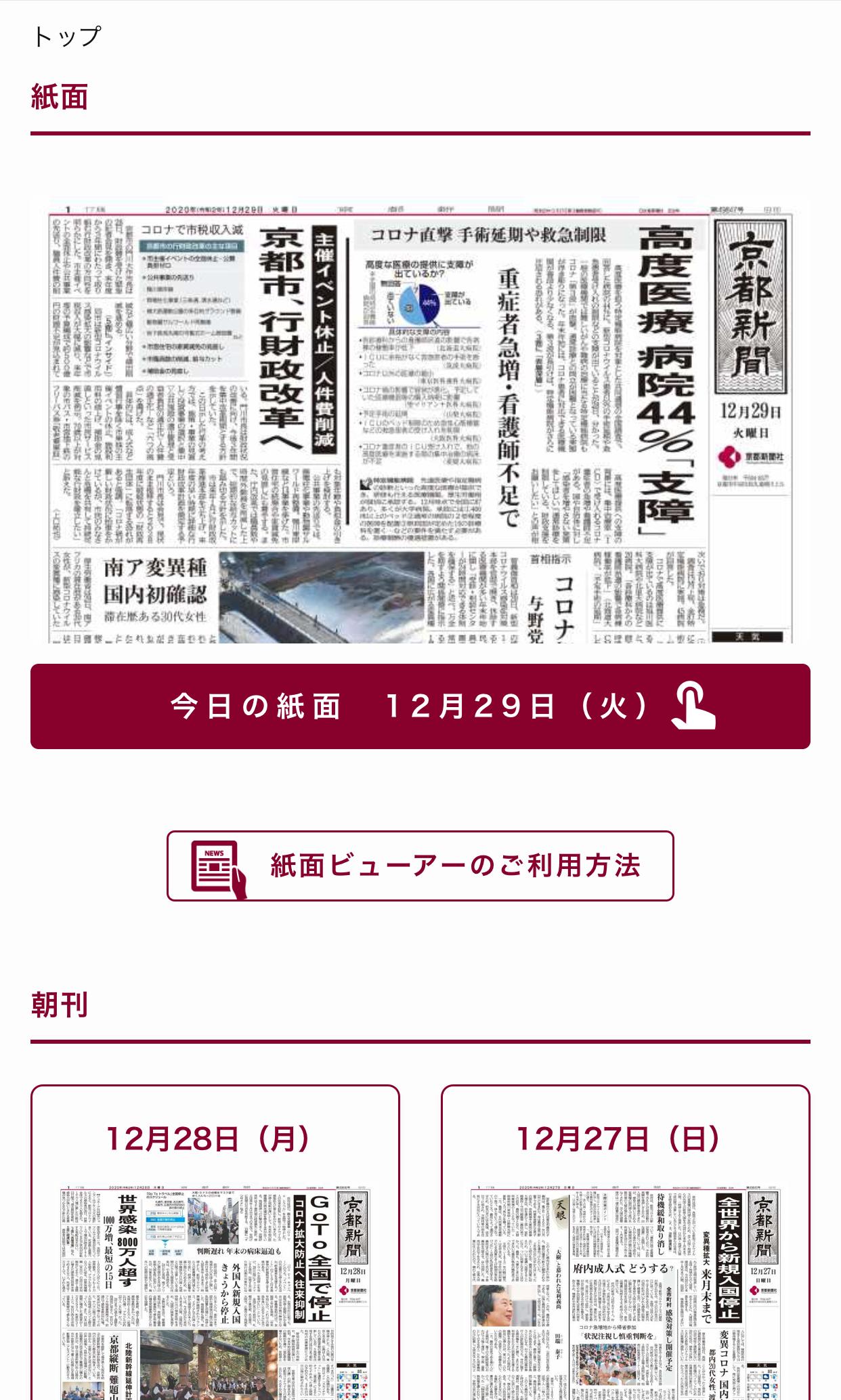 新聞 デジタル 京都