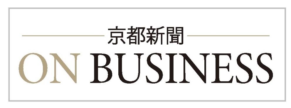 京都新聞 ON BUSINESS