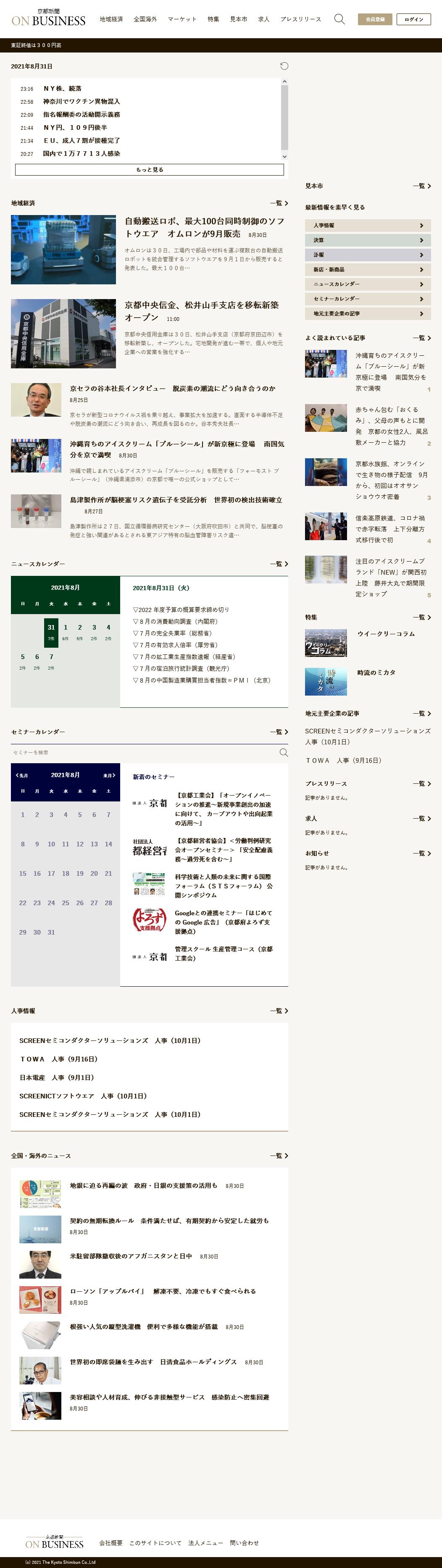 京都新聞 ON BUSINESS サイトイメージ